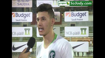 تصريحات لاعبي المنتخب السعودي عقب الفوز الكبير علي منتخب سنغافوة في تصفيات المؤهلة لكأس العالم