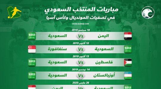 جدول مباريات الأخضر في تصفيات المونديال وكأس آسيا