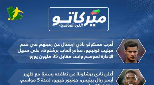 ميركاتو سعودي| كوتينيو يقترب من الرحيل.. وإعلان 3 صفقات نارية