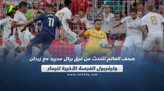 صحف العالم ليوم الأربعاء .. ريال مدريد يغرق مع زيدان وليفربول الفرصة الأخيرة لنيمار
