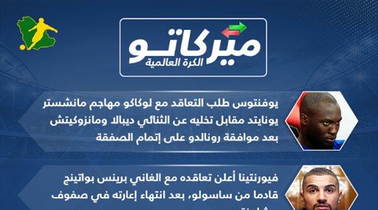 ميركاتو سعودي| يوفنتوس يضحي من أجل لوكاكو ومالكوم يقترب من مغادرة برشلونة
