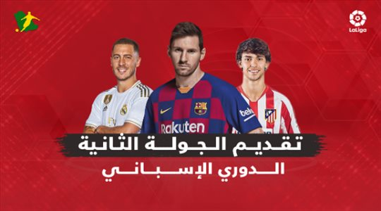 تقديم الجولة الثانية من الدوري الإسباني