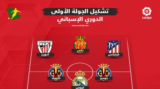 نجم واحد من ريال مدريد وغياب برشلوني تام عن التشكيل المثالي لافتتاح الليجا