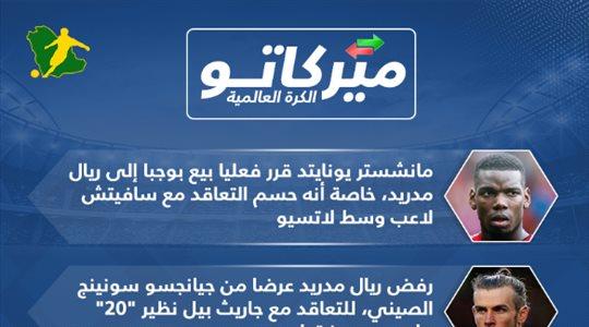ميركاتو سعودي| مفاجأة سعيدة لبوجبا واتصال هاتفي يحسم مصير نيمار