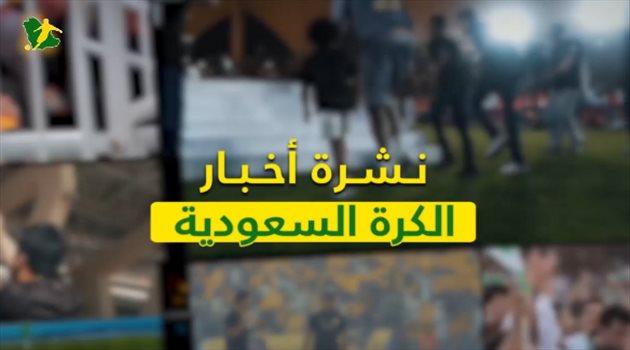 """نشرة الكرة السعودية """"فيديو""""  صفقة النصر تسبب أزمة كبرى.. وأندية المملكة تشعل الزمالك"""