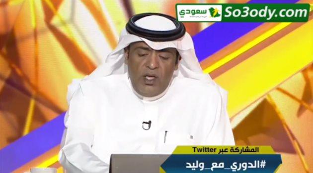 وليد الفراج ينفجر: لعبة سخيفة ضد نجم الهلال من  ناس فقدت عقولها    سعودى سبورت