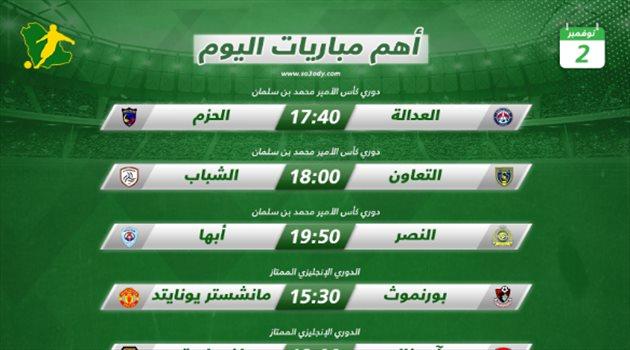 مباريات اليوم  النصر يختتم الجولة 9.. وصراع الصدارة يشتعل في دوريات أوروبا   سعودى سبورت