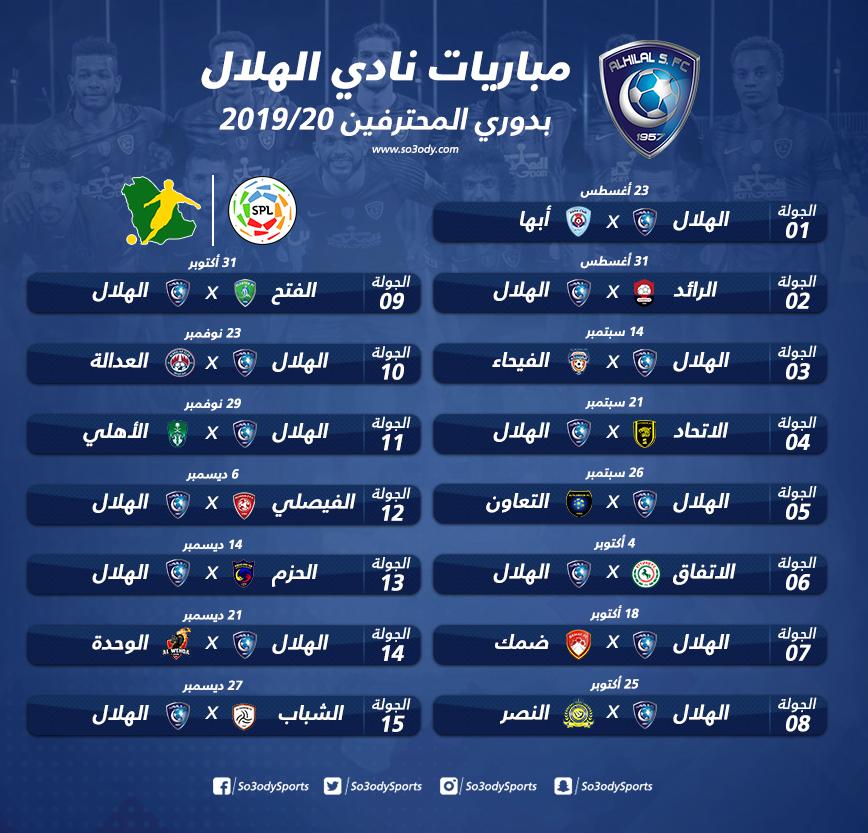 إنفوجرافيك مواعيد مباريات الهلال في الدور الأول من دوري المحترفين