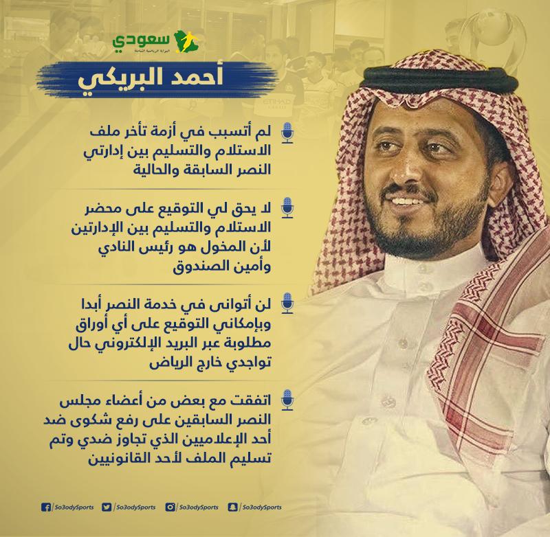 البريكي ينسف الاتهامات الموجهة إليه في النصر سعودى سبورت