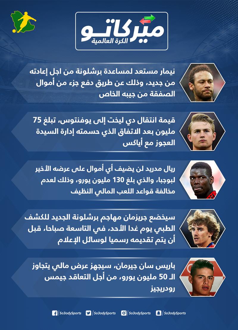 ميركاتو سعودي| نيمار يساعد برشلونة ونجم ريال مدريد خليفته في باريس سان جيرمان