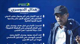 """الدوسري: توجوا الهلال بالدوري و""""صالح الشهري"""" سيكمل مسيرة الأساطير"""