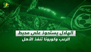 صحف السعودية اليوم الثلاثاء.. الهلال يستحوذ على محيط الرعب وكورونا ينفذ الأهلي