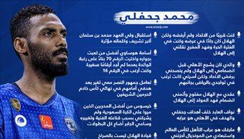 """""""لماذا فضل الهلال على الاتحاد وماذا بعد هدفه في النصر"""".. جحفلي يفجر مفاجآت"""