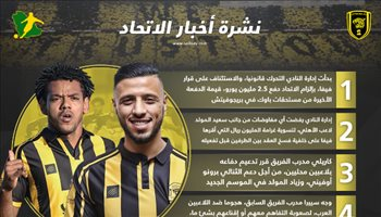 نشرة أخبار الاتحاد| سييرا يسخر من اللاعبين العرب والإدارة ترفض طلب نجم الأهلي