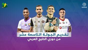 دوري الخليج العربي الجولة 19  العين في مواجهة بـ6 نقاط وشباب الأهلي يسعى لتأمين صدارته