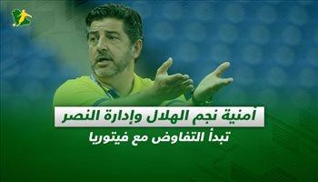 صحف السعودية اليوم الخميس| أمنية نجم الهلال وإدارة النصر تبدأ التفاوض مع فيتوريا