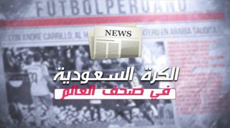 """الكرة السعودية في صحف العالم.. ضجة كاريلو """"السياسية"""" وصدمة جوليانو البرازيلية"""