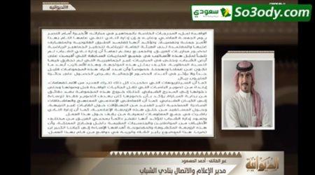 تعليق مدير الإعلام بنادي الشباب على البيان