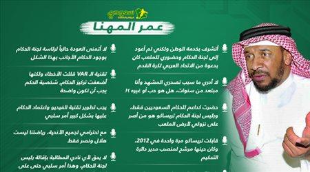 """عمر المهنا يهاجم الهلال والنصر ويكشف عن رأي صادم في """"الفار"""""""