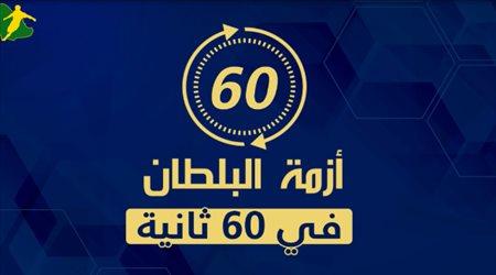 """أزمة """"البلطان"""" في 60 ثانية  قنبلة شيخ الباصات تنفجر بين النصر والشباب  """