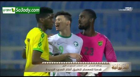 عبدالله الحمدان يكشف عن سبب عصبيته في مباراة جامايكا