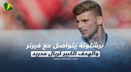 صحف العالم ليوم الجمعة.. برشلونة يتواصل مع فيرنر والهدف الكبير لريال مدريد