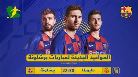 """جدول برشلونة في الدوري.. صدام ناري آخر يونيو وصراع على اللقب """"حتى النهاية"""""""