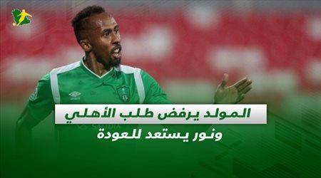 صحف السعودية  المولد يرفض طلب الأهلي ونور يستعد للعودة
