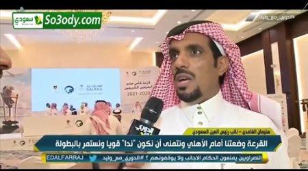 سليمان الغامدي : جاهزون لمواجة الأهلي ولا نخشى أي فريق