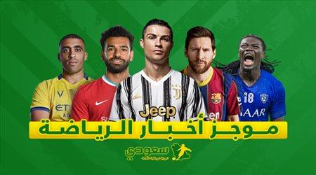 موجز الرياضة| مواعيد تصفيات كأس العالم واجتماع ناري في برشلونة