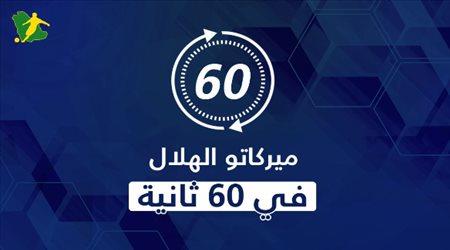 ميركاتو الهلال في 60 ثانية.. رحيل أساطير وصفقات تفزع النصر وتعد بالمونديال