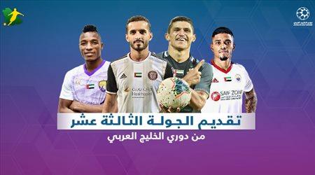 تقديم الجولة 13 من دوري الخليج العربي
