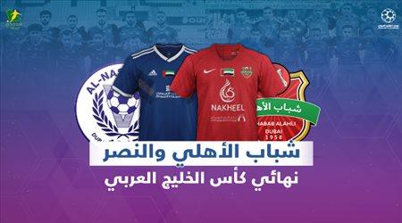 شباب الأهلي والنصر.. من يتوج بكأس الخليج العربي