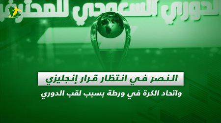 صحف السعودية..النصر ينتظر قرار إنجليزي واتحاد الكرة في ورطة بسبب لقب الدوري