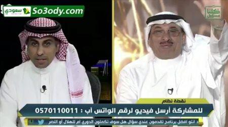 العنزي : هذا الموسم هو دوري الظروف .. الدوري الاستثنائي هو من فاز به النصر