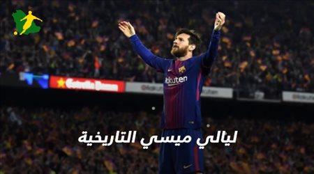 """ليالي ميسي التاريخية أمام ريال مدريد.. الهاتريك الأول و""""صارت ستة"""" ولقطة القميص"""