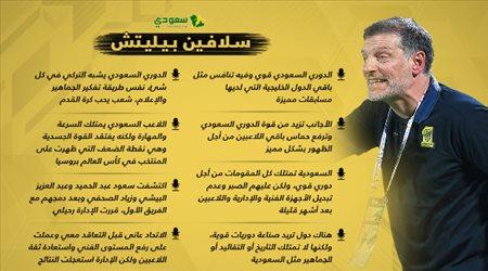 تصريحات مثيرة من مدرب الاتحاد السابق.. أسباب الإقالة ومعاناة اللاعب السعودي !