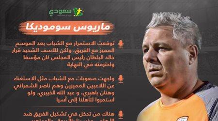 الأهلي فاز بالأربعة بسبب القادح.. تصريحات نارية من سوموديكا وقرار إقالته المفاجئ في الشباب