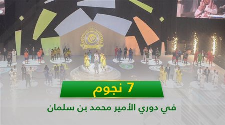 7 نجوم في دوري الأمير محمد بن سلمان