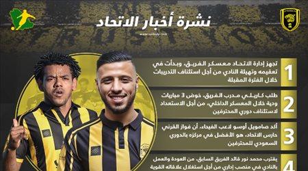 نشرة أخبار الاتحاد| القرني الأفضل في الدوري السعودي ونور يعود في منصب جديد
