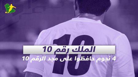 الملك رقم 10