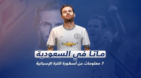 ماتا في السعودية.. 7 معلومات عن أسطورة الكرة الإسبانية