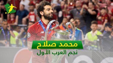عيد ميلاد محمد صلاح.. 7 معلومات عن نجم العرب