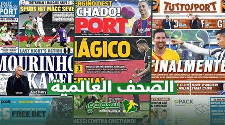 صحف العالم اليوم الخميس| موت سيد كرة القدم.. مارادونا والمراوغة الأخيرة