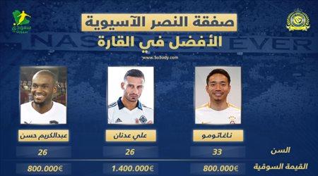 """النصر يتعاقد مع صفقة آسيوية كبرى.. """"الأفضل في القارة ونجم الخليج الأول وبطل إنتر ميلان"""""""
