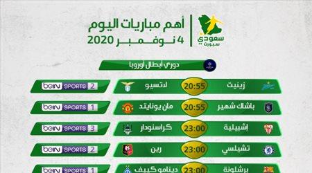 مباريات اليوم  ليلة أوروبية ساخنة.. لوشيسكو يتحدى برشلونة وقمة عربية بين الزمالك والرجاء