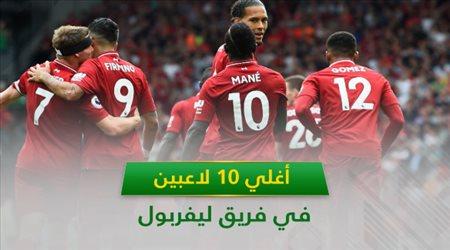أغلي 10 لاعبين في ليفربول