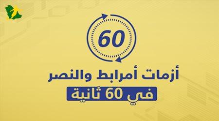 """60 ثانية  أزمات أمرابط والنصر.. الهلال """"المتهم الأول"""" بتدمير النجم المغربي !"""