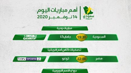 مباريات اليوم| السعودية تواجه جامايكا وديا.. وقمة أوروبية بين البرتغال وفرنسا