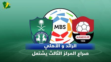 تقديم مباراة الرائد والأهلي